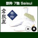 【倉敷屋 足袋】祭粋7馳 Saisui【足袋】【地下足袋】【お取り寄せ商品】