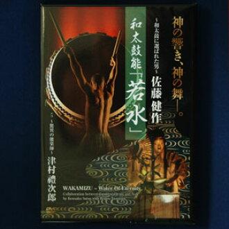 """DVD""""日本鼓性能""""wakamizu"""",佐藤肯由 fs2gm"""