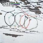 puravidabraceletsプラヴィダブレスレットヴィティチャームシルバーハート+オリジナルレディース/メンズブラック/ミント/グレー/コーラル/モスグリーン2本セットFREE