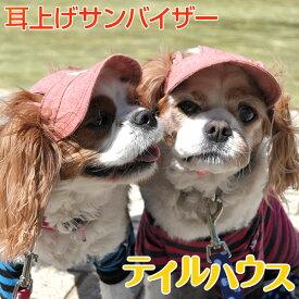 【耳上げサンバイザー 小型犬用Sサイズ】たれ耳犬 スポーティー カジュアル かっこいい 紫外線対策 犬の健康 耳の病気 耳のケア 外耳炎 通気性 ジメジメ じめじめ マルチーズ トイプードル 小型犬