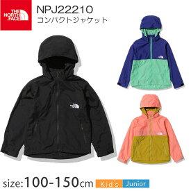 【一部23日入荷予定】ノースフェイス コンパクトジャケット NPJ21810【100〜150cm】