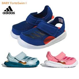 アディダス adidas サンダル キッズ 子ども BABY FortaSwim I AC8148 子供靴 べビー/キッズ用 男の子 女の子 プール 海水浴 水遊び レジャー