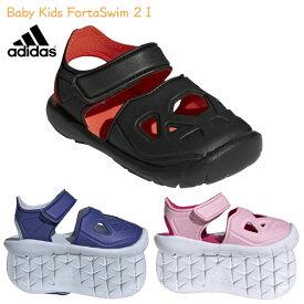 アディダス adidas サンダル ベビー キッズ 子ども BABY FortaSwim 2 I CQ0089/F34805/F34806 子供靴 べビー/キッズ用 男の子 女の子 プール 海水浴 水遊び レジャー 19SS