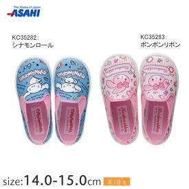 アサヒ(ASAHI)上靴 アサヒ健康くん サンリオP065 日本製 KC352 シューズ キッズ・ジュニア用 男の子 女の子 幼稚園 保育園 ルームシューズ