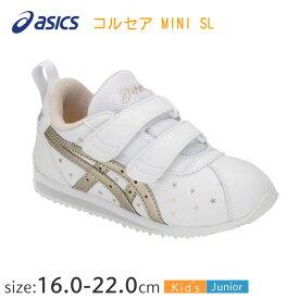 アシックス コルセアミニSL 1144A003 16.0〜20.0cm シンプル子供靴