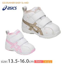 【送料無料】アシックス asics ベビー スニーカー スクスク GD.RUNNER BABY SL-MID 1144A004 ベビー 子ども靴 男の子 女の子 シューズ シンプル かっこいい