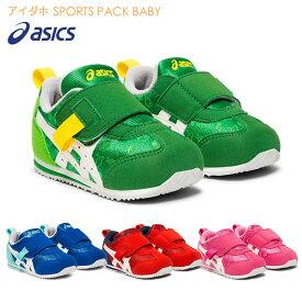 【送料無料】アシックス asics キッズー スニーカー アイダホ SPORTS PACK MINI 1144A026 子ども靴 男の子 女の子 シューズ シンプル かっこいい