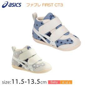 アシックス すくすく ファブレ FIRST CT3 1144A015 (11.5〜13.5cm)