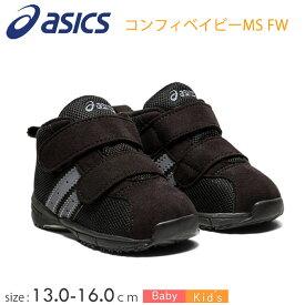 【送料無料】アシックス asics キッズ スニーカー 子供靴 コンフィ BABY MS FW TUB170 ベビー用 男の子 女の子