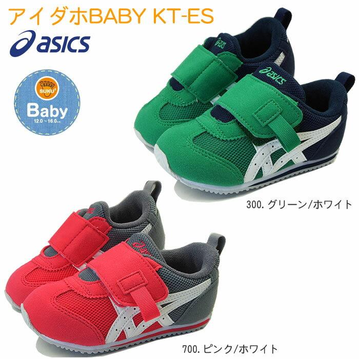 【送料無料】アシックス asics キッズ スニーカー スクスク アイダホBABY KT-ES TUB171 子供靴 ベビー/キッズ 男の子 女の子 18FW