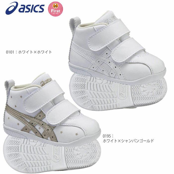 【送料無料】アシックス (asics) キッズ スニーカー 子供靴 ファブレ FIRST SL 3 TUF123 0195 白スニーカー ベビー用 男の子 女の子用モデル