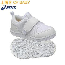 アシックス asics キッズ スニーカー 上履き スクスク CP BABY TUU106 ホワイト ベビー/キッズ用 子供靴 男の子 女の子