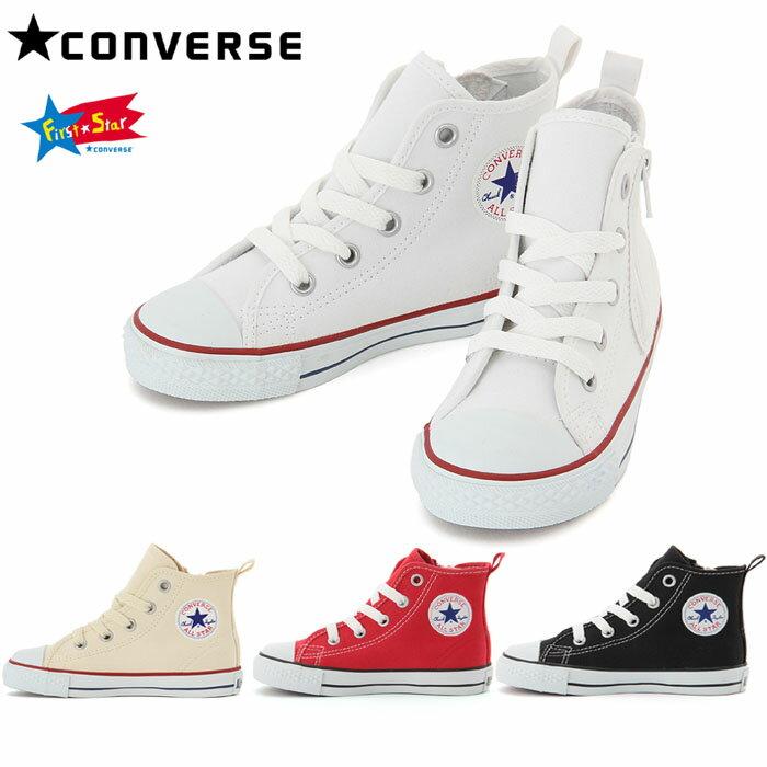 【送料無料】コンバース (converse) 子供靴 キッズ CHILD ALL STAR N Z HI チャイルド オールスターN Z HI 3CK545/546/547/548 スニーカー白キッズ用 男女兼用モデル