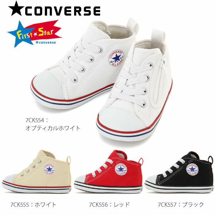 【送料無料】コンバース (converse)子供靴 ベビー オールスター N Z 7CK554/555/556/557 スニーカー白 ベビー/キッズ用 男女兼用モデル