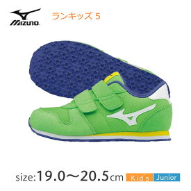 特価!ミズノ mizuno キッズシューズ ミズノ ランキッズ 5 K1GD1733 キッズ ジュニア用 男の子 女の子 子供靴 運動靴 カジュアルシューズ 子供靴