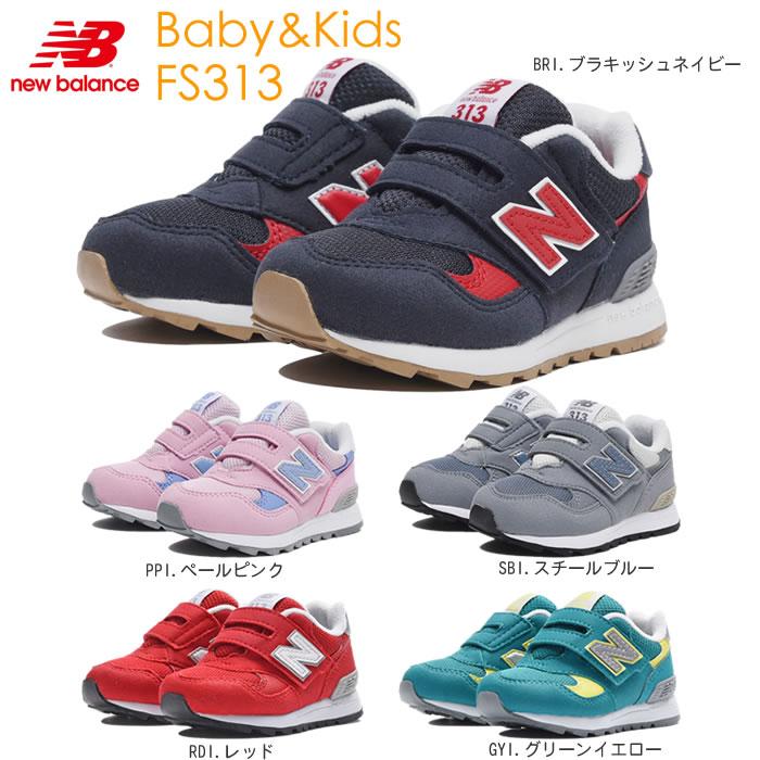 ニューバランス(newbalance)スニーカー FS313 全5色 ベビー・キッズ用 男の子 女の子モデル