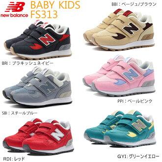 供新平衡(newbalance)小孩鞋FS313全四色婴儿·小孩使用的男女兼用型号★