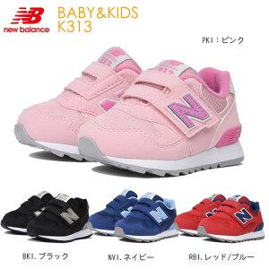 ニューバランスnewbalanceキッズスニーカーFS313ベビー・キッズ用子供靴男の子女の子通学通園運動靴人気定番こどもシューズ18FW