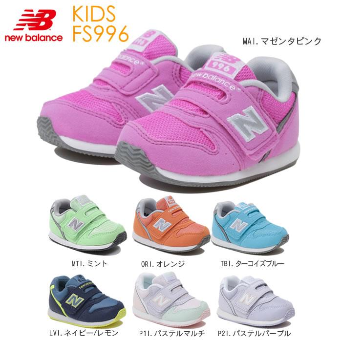 【送料無料】ニューバランス newbalance キッズ スニーカー FS996 キッズ用 子供靴 男の子 女の子用 通学 通園 運動靴 人気 18SS