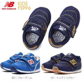 【訳ありほつれあり】ニューバランス (newbalance) キッズ スニーカー FS996 キッズ用 女の子 男の子用 子供靴