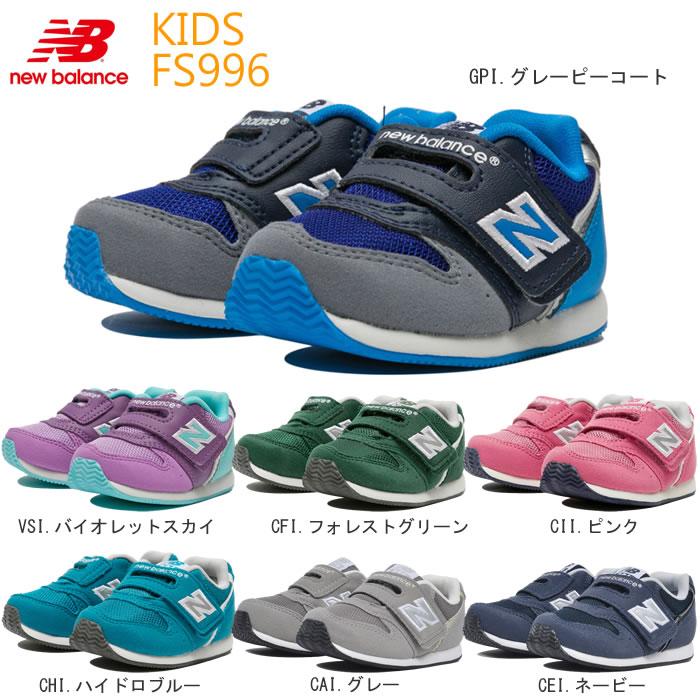 送料無料!ニューバランス (newbalance) スニーカー 子供靴 FS996 全6色 キッズ用 男の子 女の子モデル