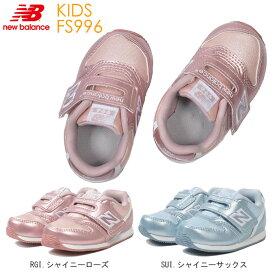 【送料無料】ニューバランス newbalance キッズ スニーカー 子供靴 FS996 キッズ用 男の子 女の子