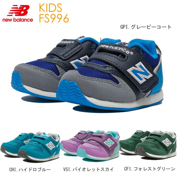 送料無料!ニューバランス (newbalance) スニーカー 子供靴 FS996 全4色 キッズ用 男の子 女の子モデル