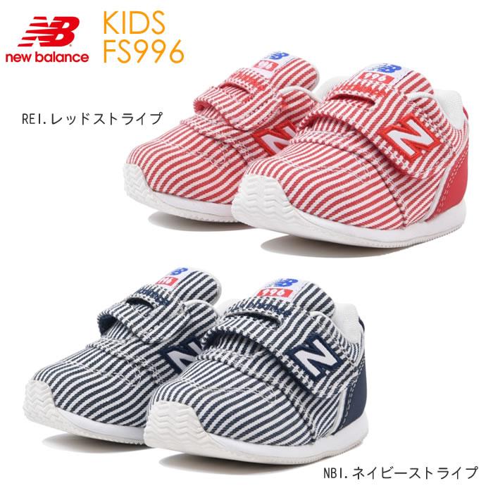 【送料無料】ニューバランス (newbalance) 子供靴 スニーカー FS996 全2色 キッズ用 男の子 女の子用モデル