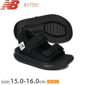 ニューバランス サンダル IH750 【14.0〜16.0cm】
