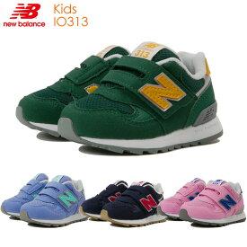 ニューバランス newbalance キッズ スニーカー IO313 ベビー・キッズ用 子供靴 男の子 女の子 通学 通園 運動靴 人気 定番 こども シューズ 19FW