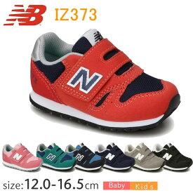 ニューバランス IZ373 【12.0〜16.5cm】ベビー キッズ用 21SS
