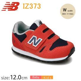 ニューバランス IZ373 【12.0〜16.5cm】ベビー キッズ用 21FW