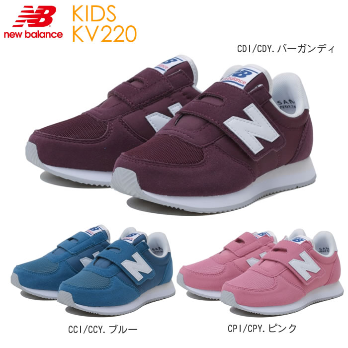 ニューバランス (newbalance)スニーカー 子供靴 KV220 全3色 キッズ用 男の子 女の子用モデル