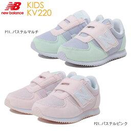供供新平衡(newbalance)運動鞋小孩鞋KV220全2色嬰兒/小孩使用的女人的孩子使用的型號