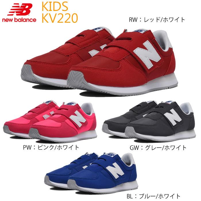 送料無料!ニューバランス (newbalance)スニーカー 子供靴 KV220 全4色 キッズ用 男の子 女の子用モデル