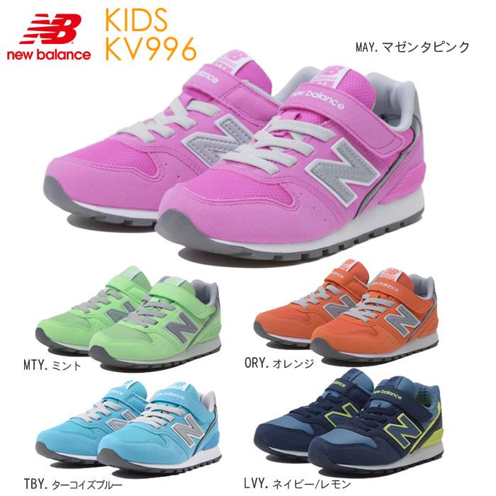 【送料無料】ニューバランス (newbalance) 子供靴 KV996 全8色 キッズ用 男の子 女の子 18SS
