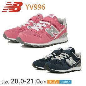 ニューバランス YV996【17.0〜22.0cm】