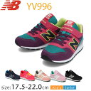 ニューバランス YV996【 17.0〜22.0cm】