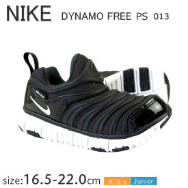 ナイキ ダイナモフリー DYNAMO FREE PS 343738 (16.5〜22.0cm)