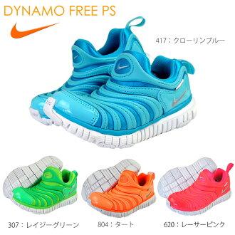 供无耐克(nike)小孩鞋发电机DYNAMO FREE PS 343738全3色小孩·青少年使用的男女兼用型号