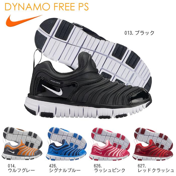 ナイキ nike キッズ スニーカー ダイナモフリー DYNAMO FREE PS 343738 子供靴 キッズ・ジュニア用 男の子 女の子モデル 18FA
