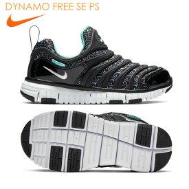ナイキ nike キッズ スニーカー ダイナモフリー DYNAMO FREE SE PS AA7216 子供靴 キッズ・ジュニア用 男の子 女の子 人気 通学 運動靴 運動会 19SS