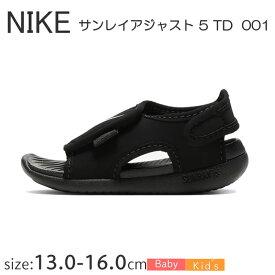 ナイキ サンレイアジャスト5 V2 TD DB9566 【12.0〜16.0cm 】
