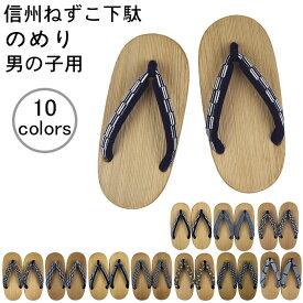 伝統工芸品 信州ねずこ下駄 「のめり」青 10色 サンダル キッズ・ジュニア