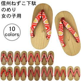 伝統工芸品 信州ねずこ下駄 「のめり」赤 10色 サンダル キッズ・ジュニア