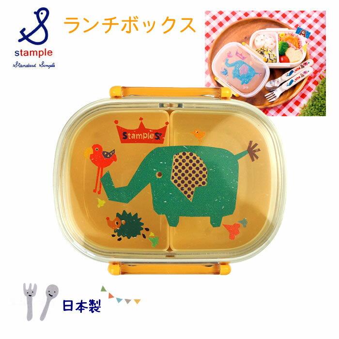 スタンプル (stample)ランチシリーズ お弁当箱 ランチボックス 61702ベビー・キッズ用 男の子 女の子モデル