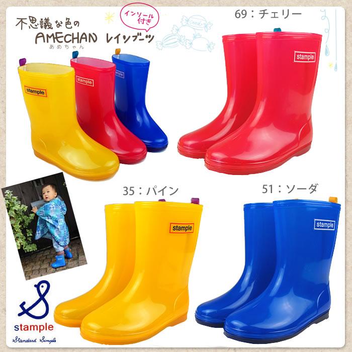 スタンプル (stample) レインブーツ 不思議な色のあめちゃん レインブーツ インソール付き 71190 全3色 ベビー・キッズ用 長靴 男女兼用モデル