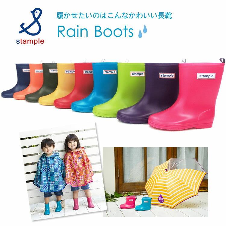 送料無料!スタンプル (stample) レインブーツ 75005 全6色 ベビー・キッズ用 長靴 男女兼用モデル