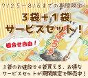 野菜フレーク3袋+1袋サービスセット(120g・140g・230g)合計4袋!2セット以上のご購入で送料無料!7/25〜8/6まで