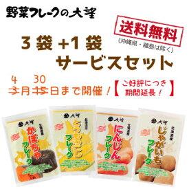 野菜フレーク3袋+1袋サービスセット(120g・130g・210g)合計4袋!送料無料!